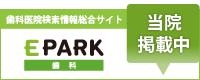EPARK 歯科