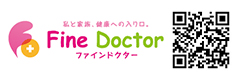 私と家族、健康への入り口、Fine Doctor ファインドクター