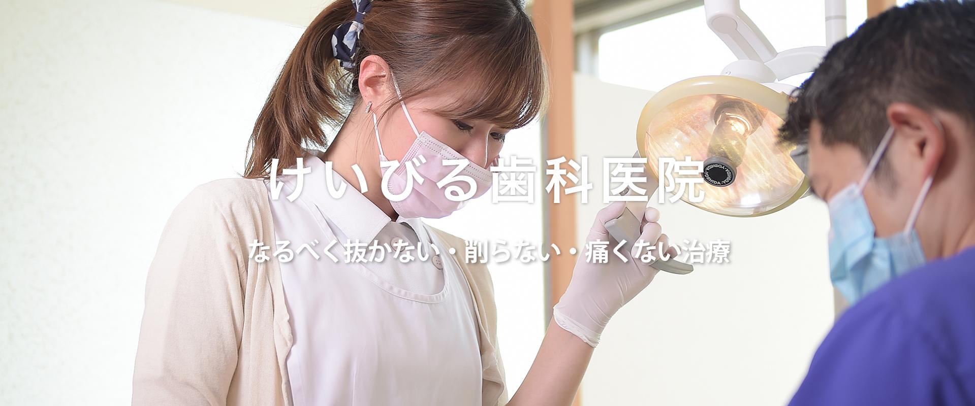 けいびる歯科医院治療風景